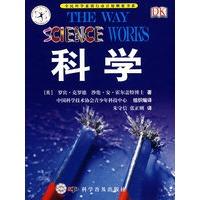 科学(平)