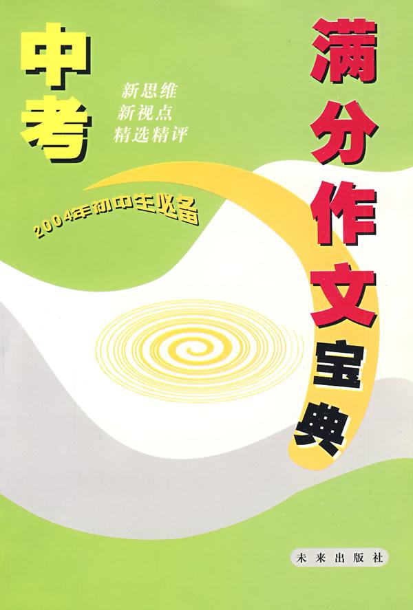 中考满分作文宝典:2004年初中生必备
