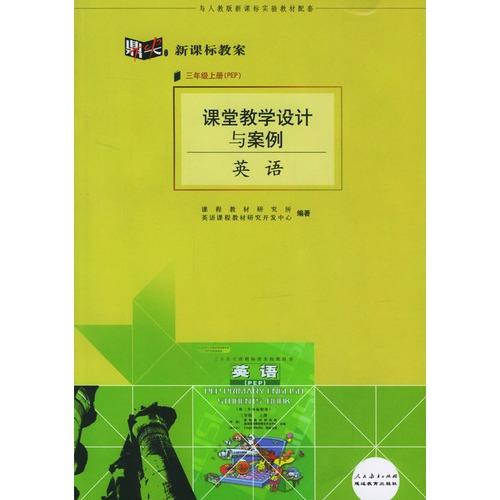 课堂教学设计与案例:英语(三年级上册pep