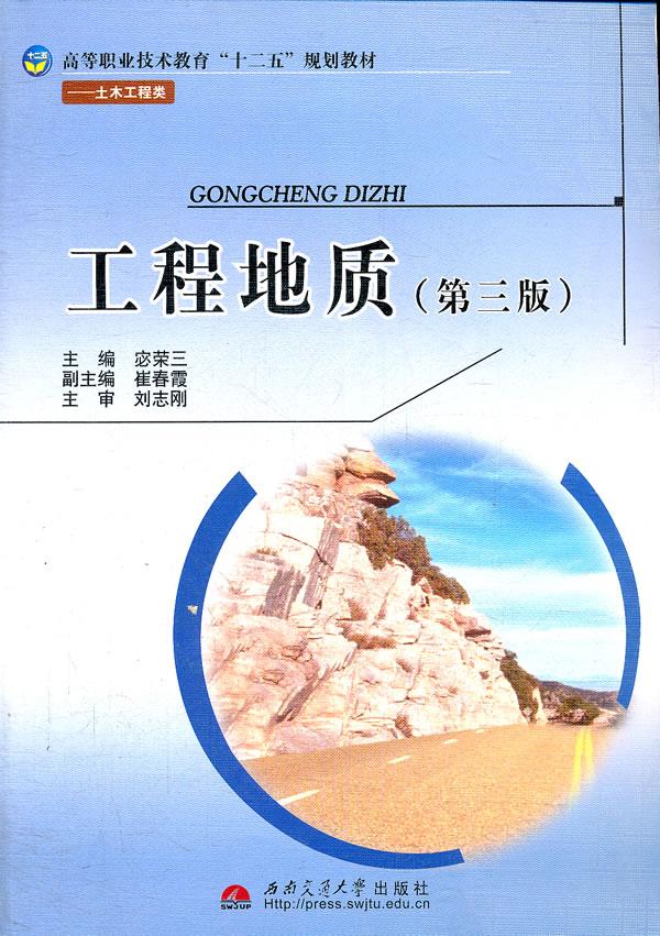工程地质(土木工程