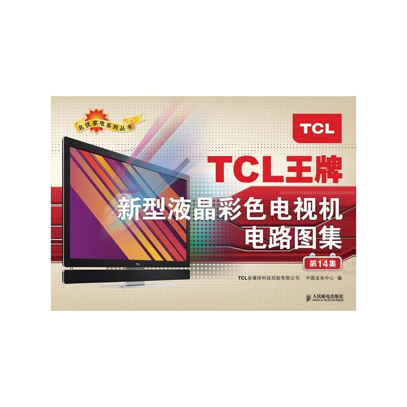 《tcl王牌新型液晶彩色电视机电路图集(第14集)》