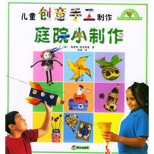 儿童创意手工制作--庭院小制作-图书-当当触屏版