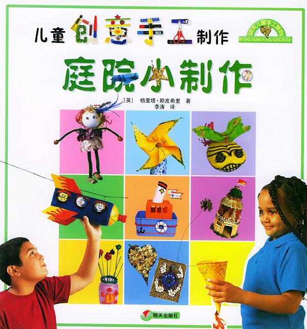 儿童创意手工制作--庭院小制作