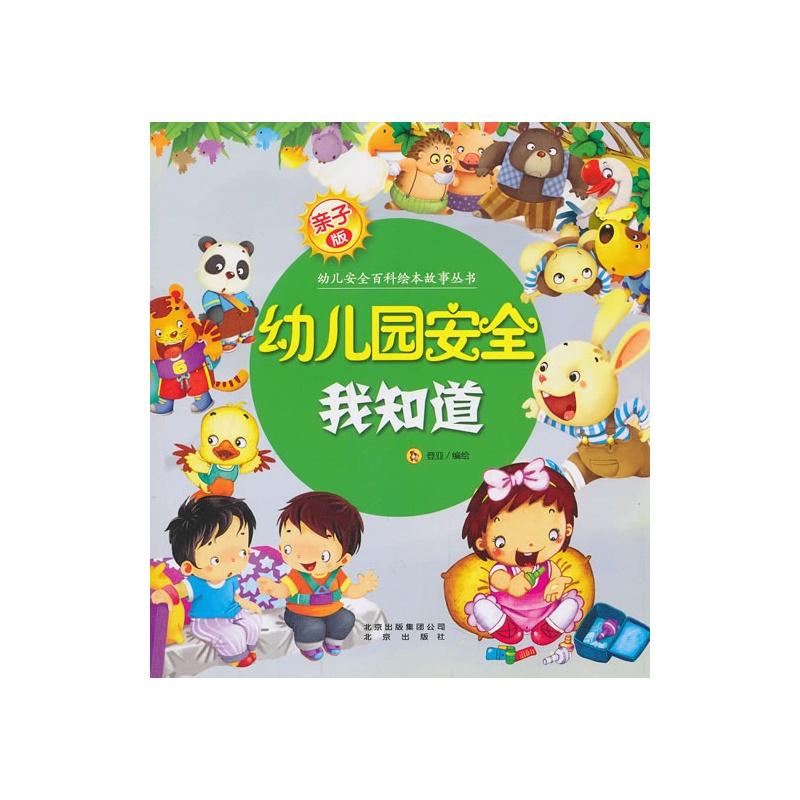 《亲子版幼儿安全百科故事绘本丛书幼儿园安全我知道