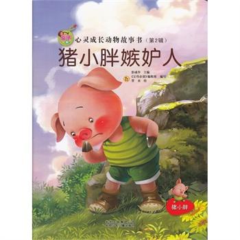 父母必读亲子版心灵成长动物故事书第2辑《猪小胖嫉妒人》
