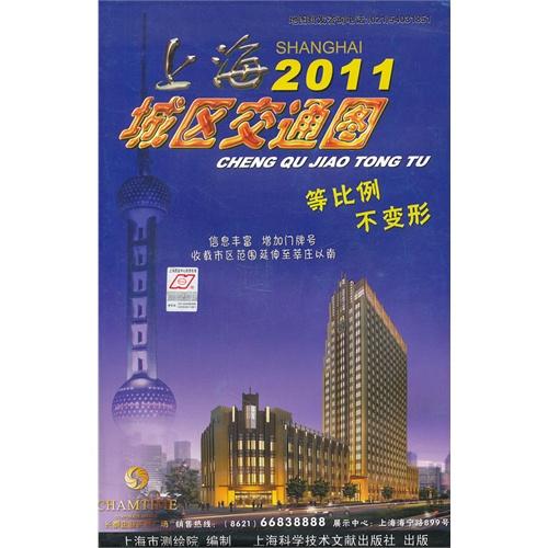2011 上海城区交通图 高清图片