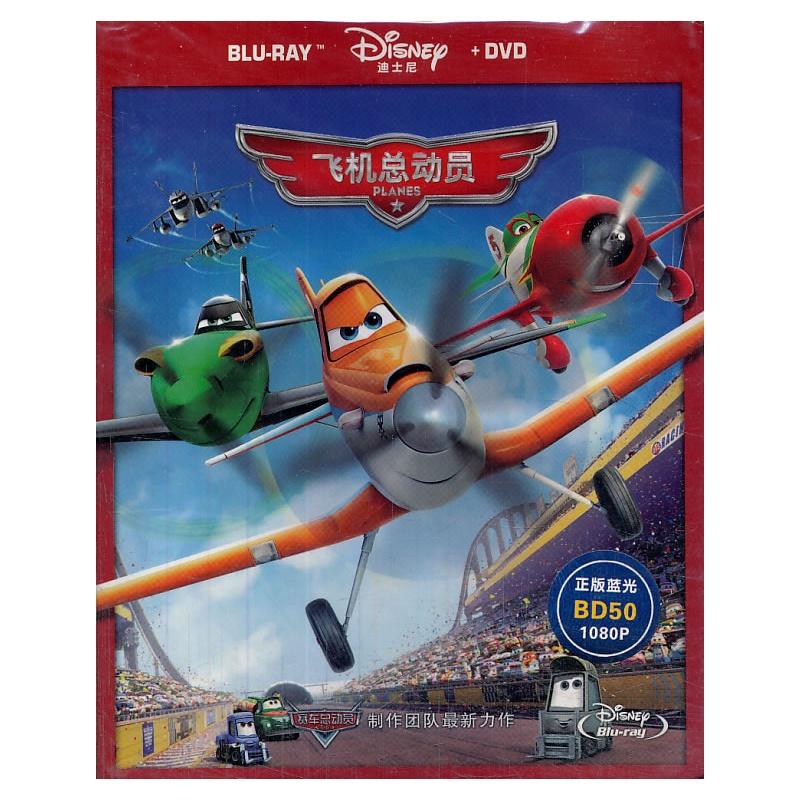 飞机总动员(bd+dvd)