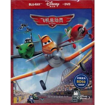 飞机总动员(bd dvd)