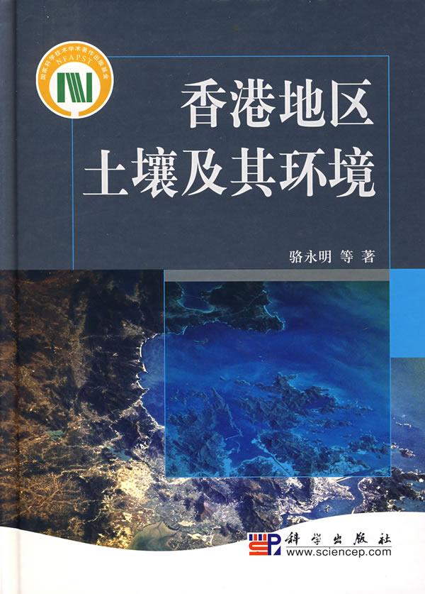 商品简要情况-香港地区土壤及其环境2HZ