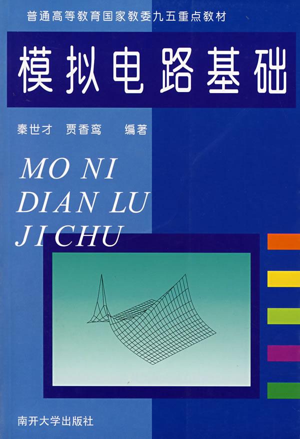 模拟电路基础(普通高等教育国家教委九五重点材料)