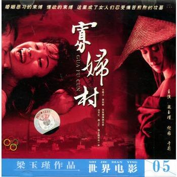 寡妇村 【国产经典老电影】1988年