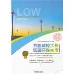 节能减排工作低碳环保生活