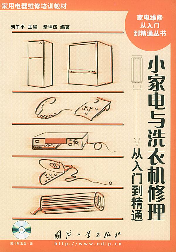结构及原理 第三节 小家电中的特殊器件 第二章 简单日用小家电的维修