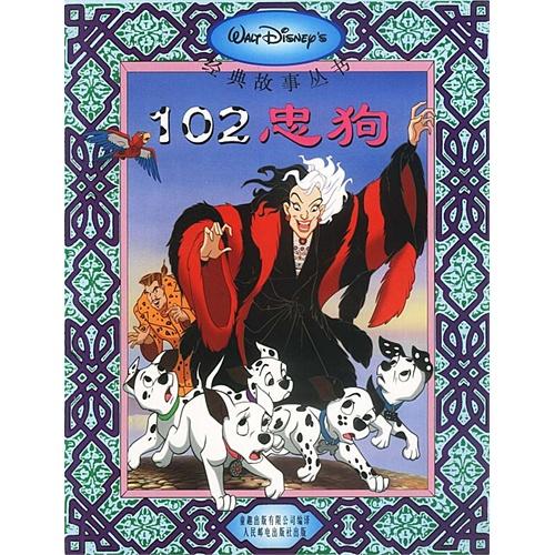 迪士尼经典故事--102忠狗