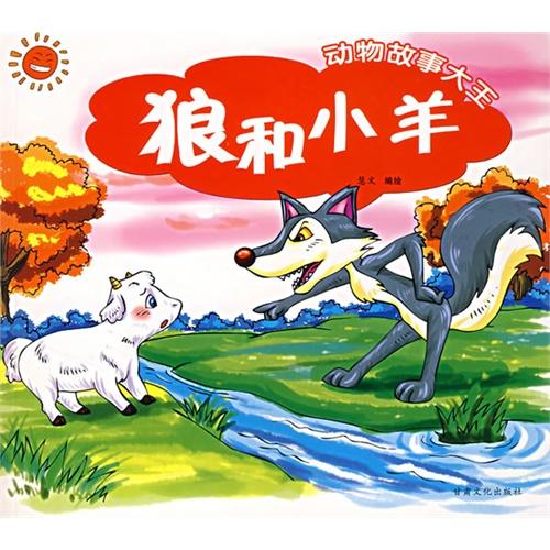 狼和小羊 动物故事大王图片