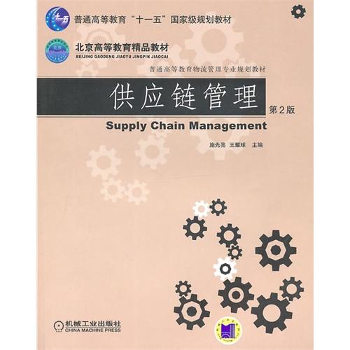 供应链管理第2版