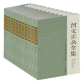 又特价了!本传忠书局刻本简体版曾文正公全集:曾国藩 著(全12册)¥231