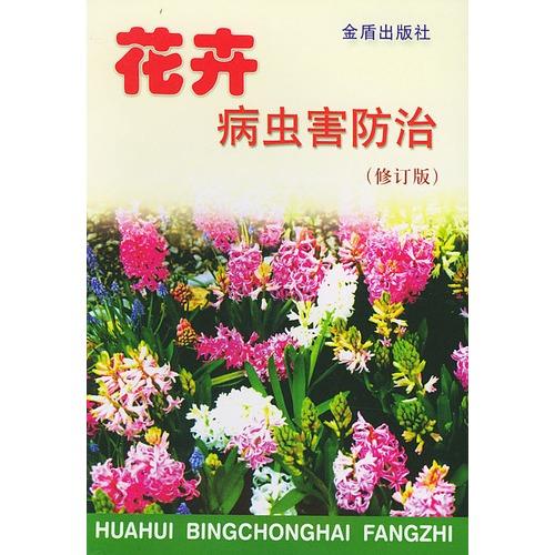 花卉病虫害防治-图书-当当触屏版
