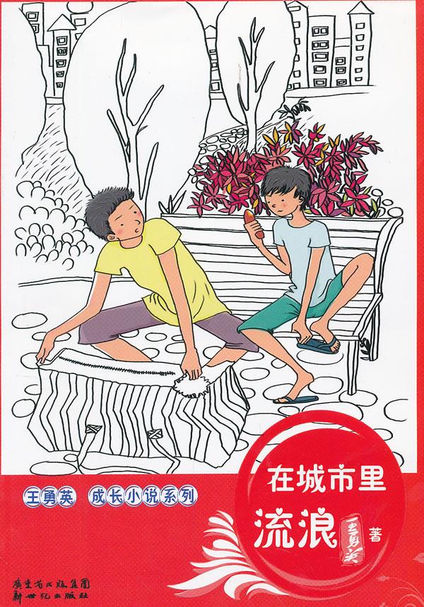 王勇英成长小说系列:在城市里流浪