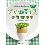 自然的超级食品——迷你蔬菜乐活DIY