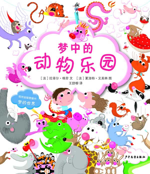 视觉益智图画书?梦的世界:梦中的动物乐园