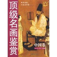 《顶级名画鉴赏(中国卷)》封面