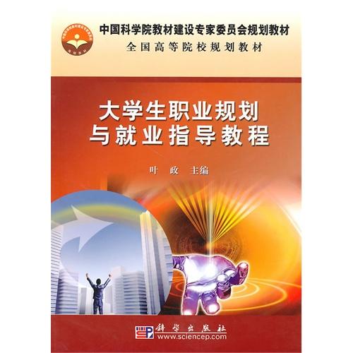 大学生职业规划与就业指导教程