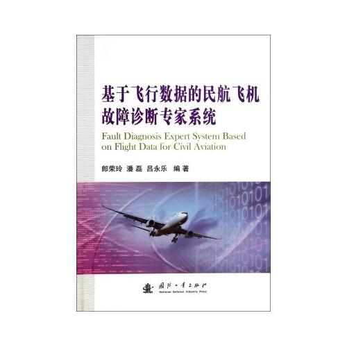 基于飞行数据的民航飞机故障诊断专家系统 郎荣玲//潘磊//吕永乐 正版