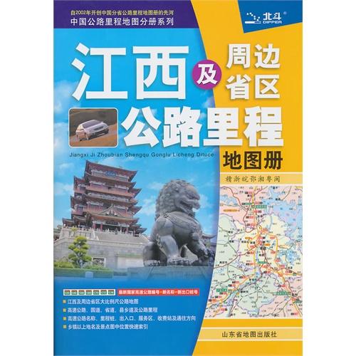 江西及周边省区公路里程地图册20