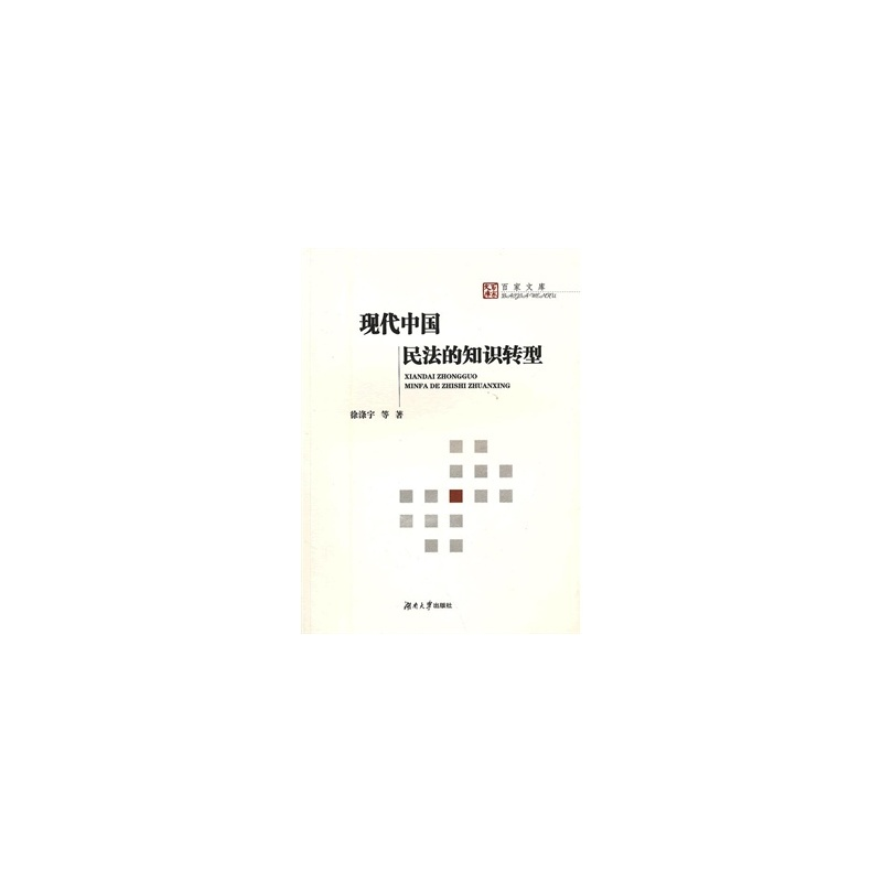 《现代中国民法的知识转型》徐涤宇