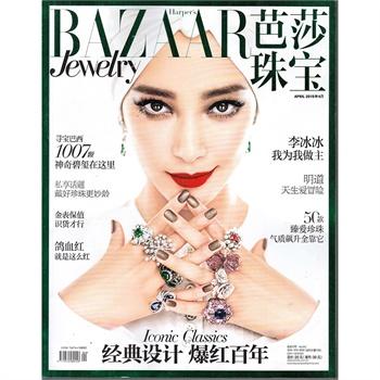 【芭莎珠宝娱乐时尚】芭莎珠宝杂志2015年4月