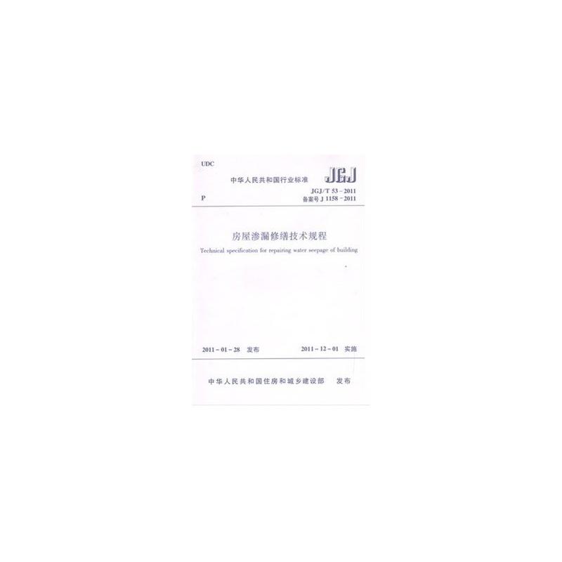 【jgj/t53-2011房屋渗漏修缮技术规程图片】高清图