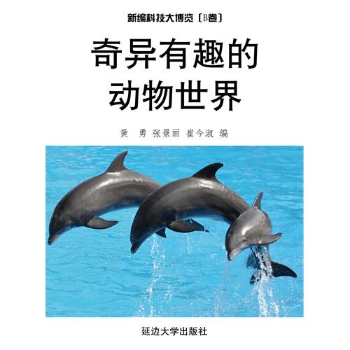 奇异有趣的动物世界(电子书)