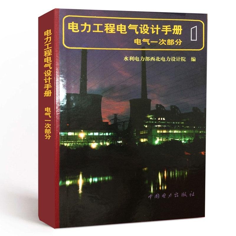 《电力工程电气设计手册