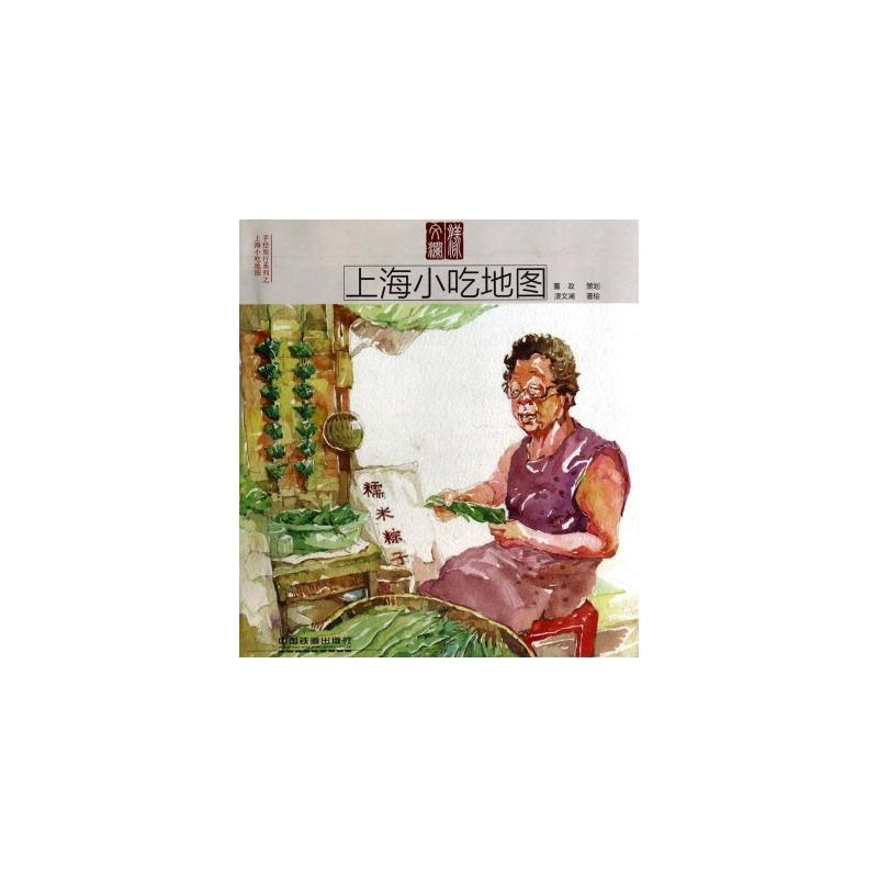 烹饪/美食 地方美食 上海小吃地图/手绘旅行系列 漾文澜 正版书籍