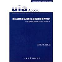 《国际建协建筑师职业实践政策推荐导则――一部全球建筑师的职业主义教科》封面