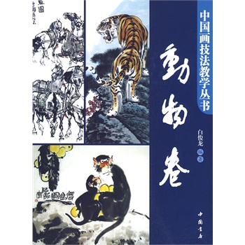 《中国画技法丛书动物卷》白俊龙