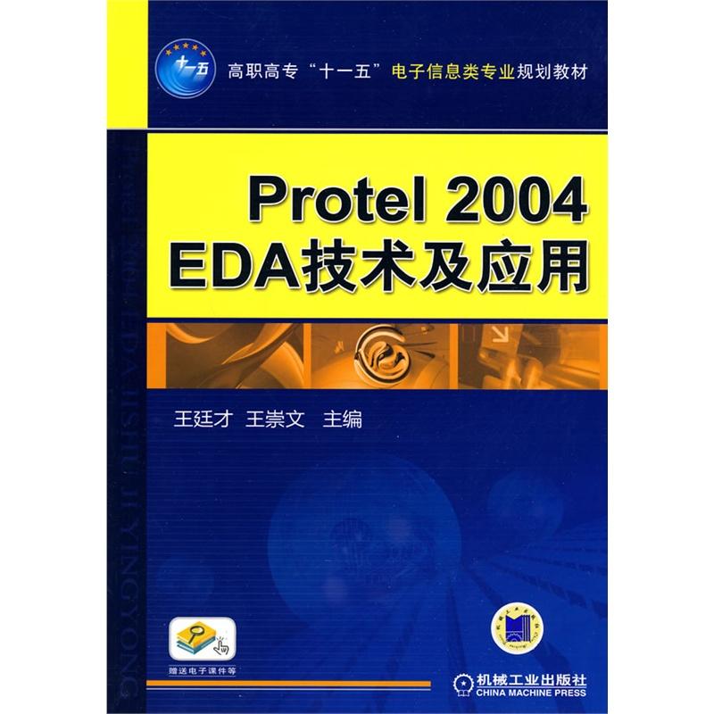 《protel2004eda技术及应用》(王廷才.)【简介