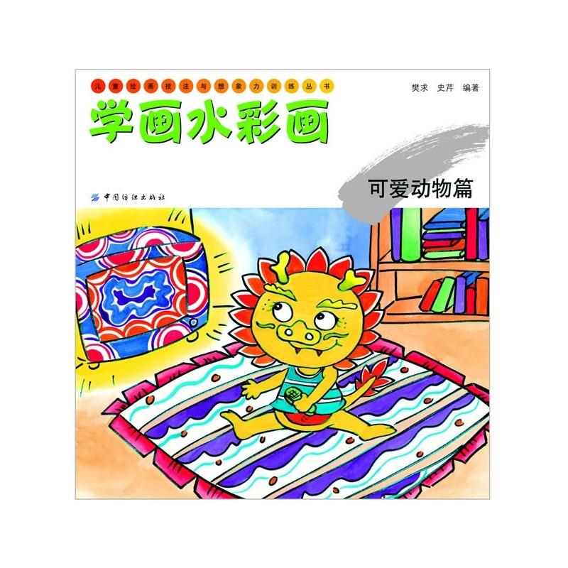 【学画水彩画:可爱动物篇