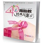 40周胎教经典方案(汉竹)