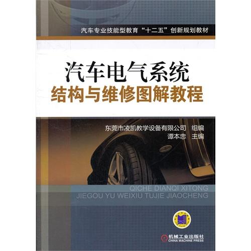 《汽车电气系统结构与维修图解教程》