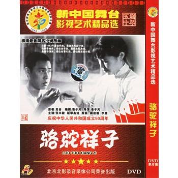 骆驼祥子(简装dvd)(张丰毅,斯琴高娃主演)