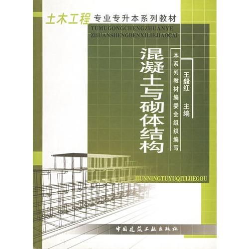 混凝土及砌体结构同步练习册(2002年版)/全国高等