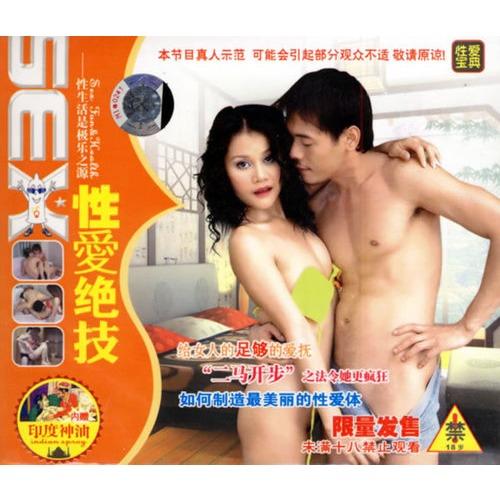 性爱绝技2vcd