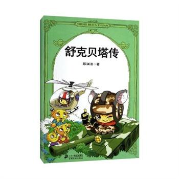 舒克贝塔传 郑渊洁 二十一世纪出版社