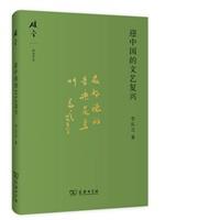 迎中国的文艺复兴
