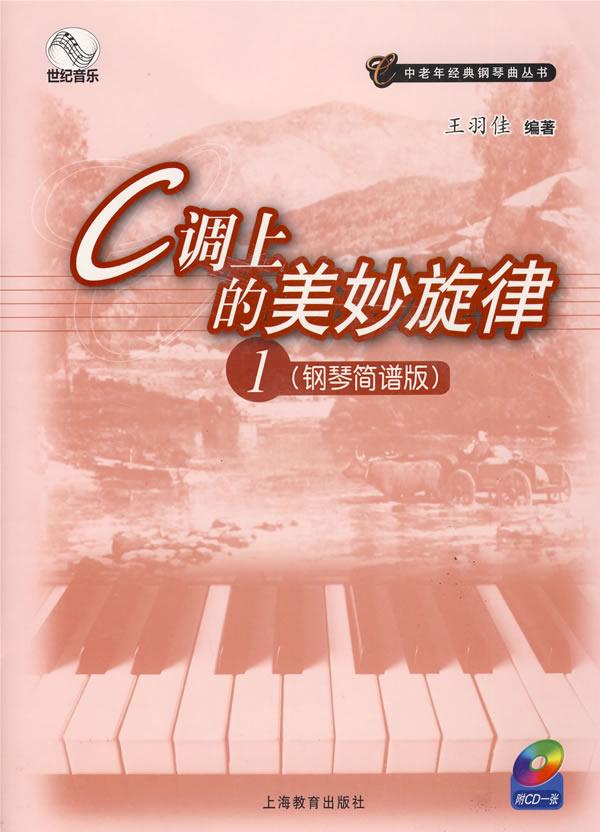 c调上的美妙旋律(钢琴简谱版)1