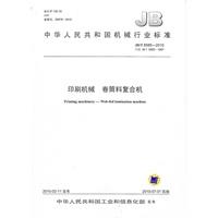 《印刷机械卷筒料复合机(JB/T8585》封面
