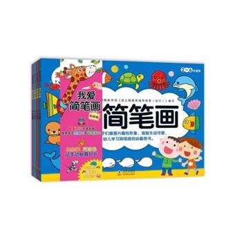 《我爱简笔画(自然卷)(套装共4册)》