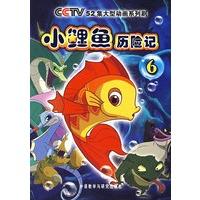 小鲤鱼历险记(6)